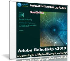 برنامج أدوبى لإنشاء ملفات المساعدة | Adobe RoboHelp v2019.0.5