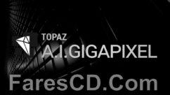 برنامج تكبير الصور الإحترافى | Topaz A.I. Gigapixel 3.0.5