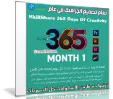 تعلم تصميم الجرافيك فى عام | SkillShare 365 Days Of Creativity – Month 1