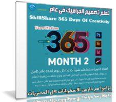 تعلم تصميم الجرافيك فى عام | SkillShare 365 Days Of Creativity – Month 2