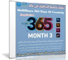 تعلم تصميم الجرافيك فى عام | SkillShare 365 Days Of Creativity – Month 3