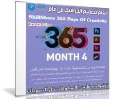 تعلم تصميم الجرافيك فى عام | SkillShare 365 Days Of Creativity – Month 4