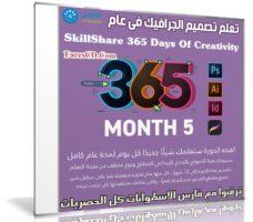 تعلم تصميم الجرافيك فى عام | SkillShare 365 Days Of Creativity – Month 5