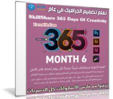 تعلم تصميم الجرافيك فى عام | SkillShare 365 Days Of Creativity – Month 6
