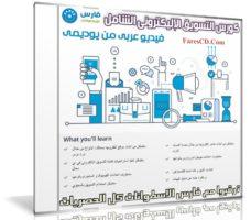 كورس التسويق الإليكترونى الشامل | فيديو عربى من يوديمى