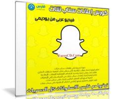 كورس إعلانات سناب شات | فيديو عربى من يوديمى