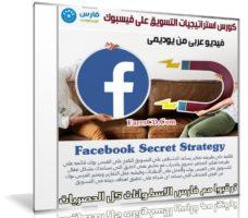 كورس استراتيجيات التسويق على فيسبوك | Facebook Secret Strategy | عربى من يوديمى