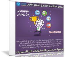 كورس استراتيجية التسويق للموقع الناجح | فيديو عربى من يوديمى
