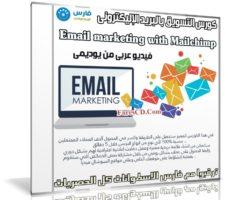 كورس التسويق بالبريد الإليكترونى | Email marketing with Mailchimp  | عربى من يوديمى