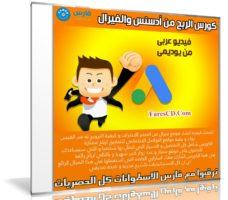 كورس الربح من أدسنس والفيرال | فيديو عربى من يوديمى