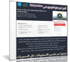 كورس الربح من رفع الفيديو على موقع Dailymotion