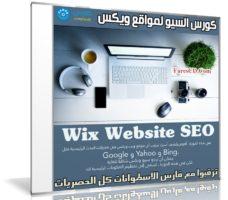 كورس السيو لمواقع ويكس | Wix Website SEO