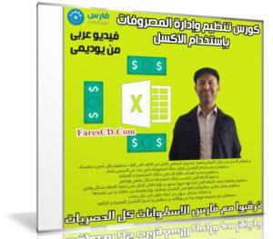 كورس تنظيم وإدارة المصروفات بإستخدام الاكسل | فيديو عربى من يوديمى