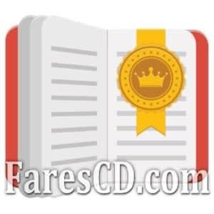 تطبيق قراءة الكتب للاندرويد | FBReader Premium – Favorite Book Reader v3.0.35