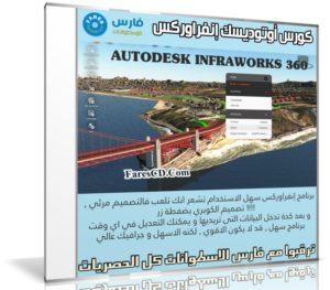كورس أوتوديسك إنفراوركس | AUTODESK INFRAWORKS 360 | عربى من يوديمى