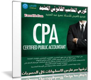 كورس المحاسب القانونى المعتمد CPA   فيديو بالعربى