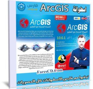 اسطوانة نظم المعلومات الجغرافية | ArcGIS 10.6