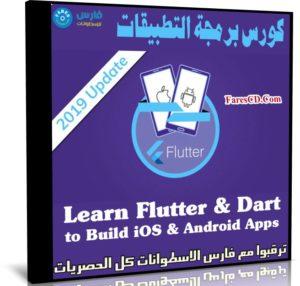 كورس برمجة التطبيقات | Learn Flutter Dart to Build iOS Android Apps