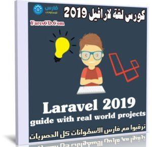 كورس لغة لارافيل 2019 | Laravel 2019 guide with real world projects