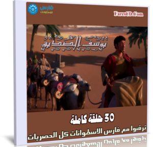 مسلسل كرتون يوسف الصديق   30 حلقة