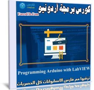 كورس برمجة أردونيو | Programming Arduino with LabVIEW