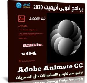 برنامج أدوبى أنيميت 2020 | Adobe Animate CC v20.5.1.31044