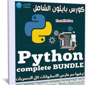 كورس بايثون الشامل | Python complete BUNDLE