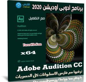 برنامج أدوبى أوديشن 2021 | Adobe Audition CC v14.1.0.43