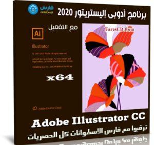 برنامج أدوبى إليستريتور 2020 | Adobe Illustrator CC v24.2.2.518