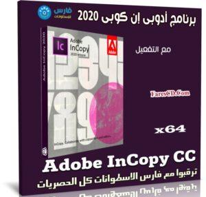 برنامج أدوبى إن كوبى 2020   Adobe InCopy CC v15.1.3.302