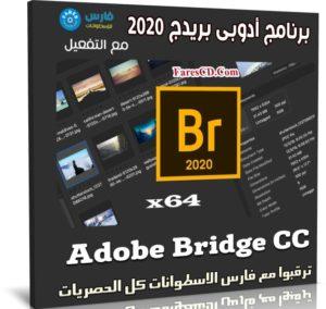 برنامج أدوبى بريدج 2020   Adobe Bridge CC v10.1.1.166