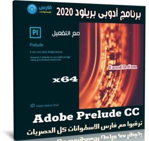 برنامج أدوبى بريلود 2020 | Adobe Prelude CC v9.0.1.64