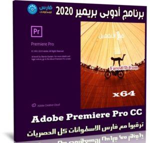 برنامج أدوبى بريمير 2020 | Adobe Premiere Pro CC v14.4.0.38