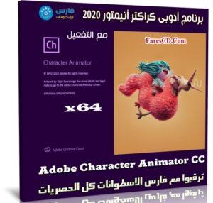 برنامج أدوبى كراكتر أنيمتور 2020   Adobe Character Animator CC v3.2.0.65