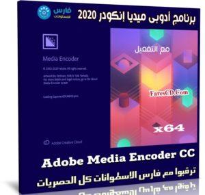 برنامج أدوبى ميديا إنكودر 2021 | Adobe Media Encoder CC v15.1.0.42