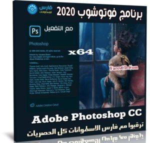 برنامج فوتوشوب 2020 | Adobe Photoshop CC v21.2.4.323