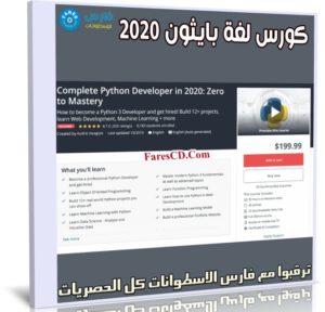 كورس لغة بايثون   Complete Python Developer in 2020 Zero to Mastery