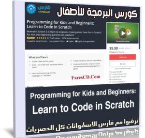 كورس البرمجة للأطفال   Programming for Kids and Beginners