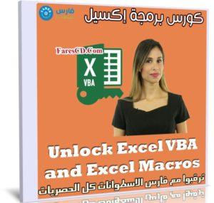 كورس برمجة إكسيل | Unlock Excel VBA and Excel Macros