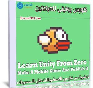 كورس يونيتى للمبتدئين | Learn Unity From Zero Make A Mobile Game