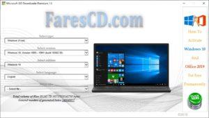 أداة ميكروسوفت لتحميل الويندوز و الأوفيس | Microsoft ISO Downloader Premium 2020 1.8