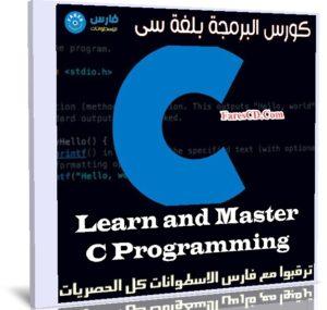 كورس البرمجة بلغة سى | Learn and Master C Programming