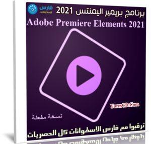 برنامج بريمير اليمنتس   Adobe Premiere Elements 2021 v19.1