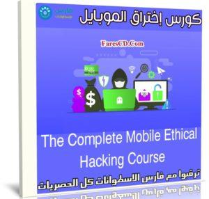 كورس إختراق الموبايل | The Complete Mobile Ethical Hacking Course