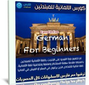 كورس الالمانية للمبتدئين | German For Beginners