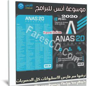 موسوعة أنس للبرامج الشاملة 2020