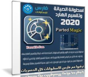 اسطوانة الصيانة وتقسيم الهارد 2020   Parted Magic 2020.12.25