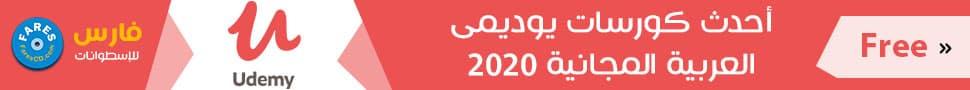 كورسات يوديمى العربية