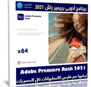 برنامج أدوبى بريمير راش 2021   Adobe Premiere Rush CC v1.5.58.64