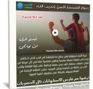 دبلوم المستشار الأسري وتدريب الآباء | عربى من يوديمى